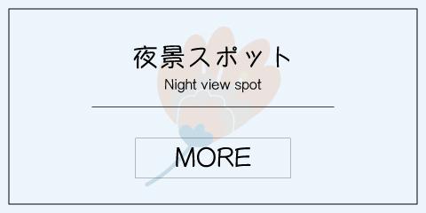 山口県の夜景スポット