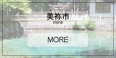 美祢市の観光地