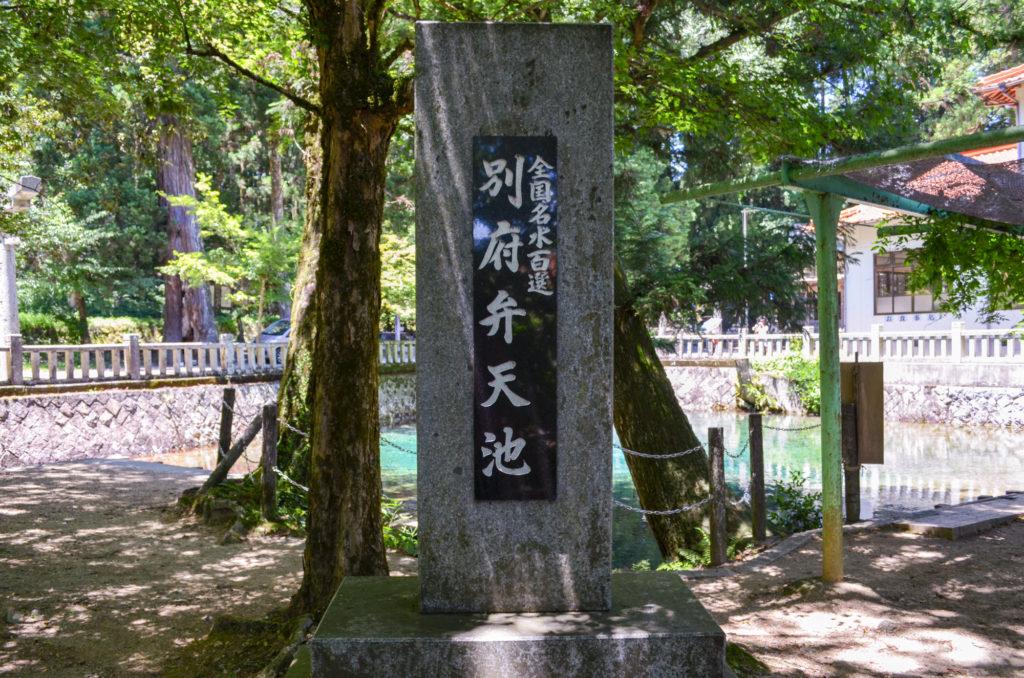 別府弁天池の石碑