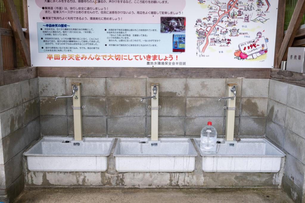 半田弁天の水汲み場