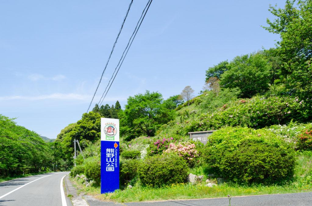 熊野山公園の入口