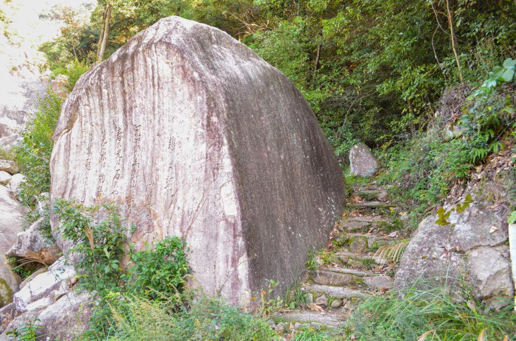 中原中也の石碑