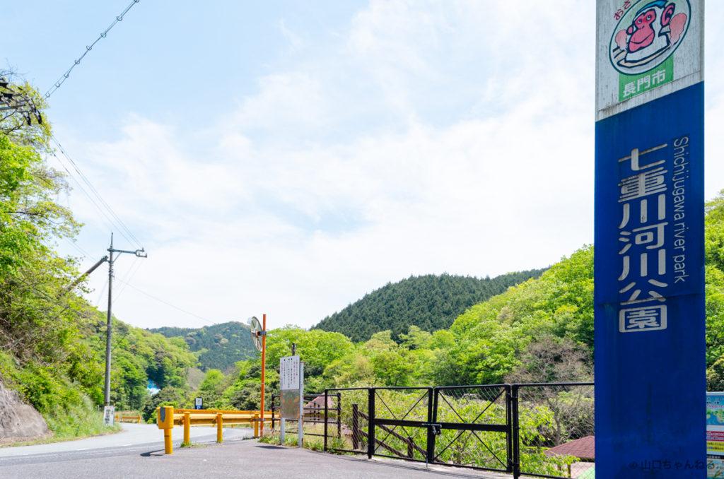 七段の滝入り口