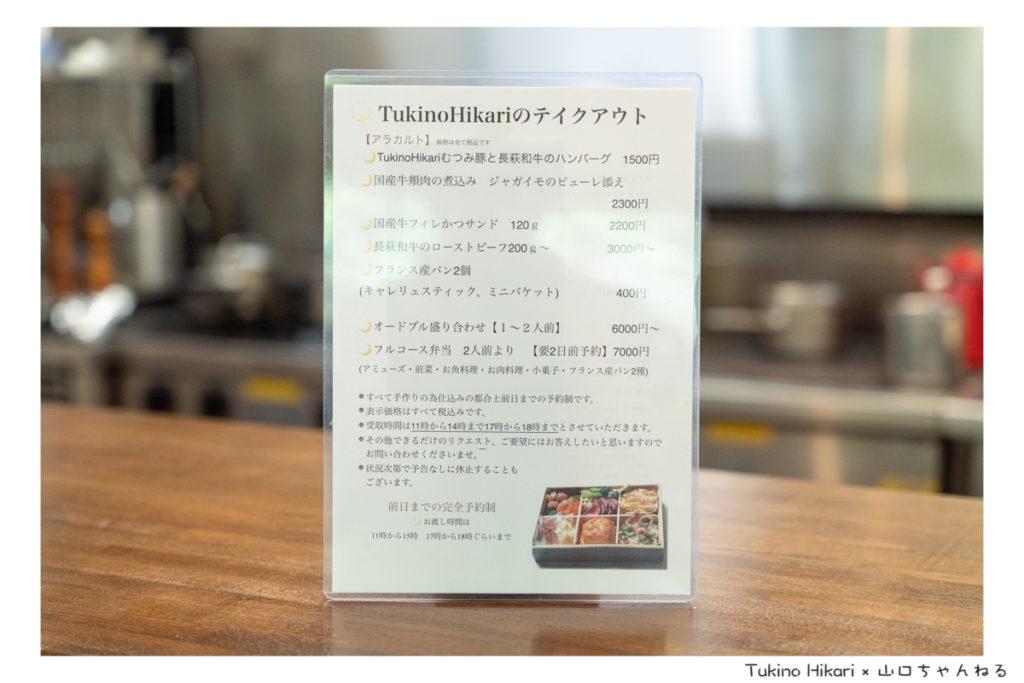 Tukino Hikariのテイクアウト